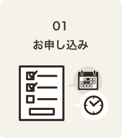 01:お申し込み