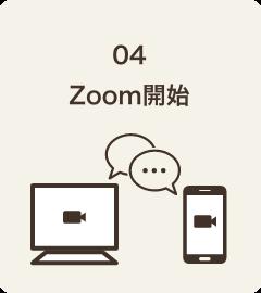 04:zoom開始