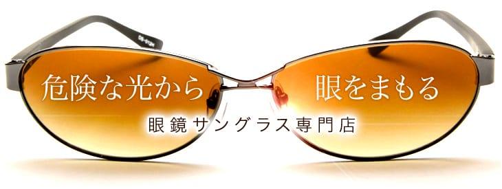 危険な光から眼をまもる 眼鏡サングラス専門店