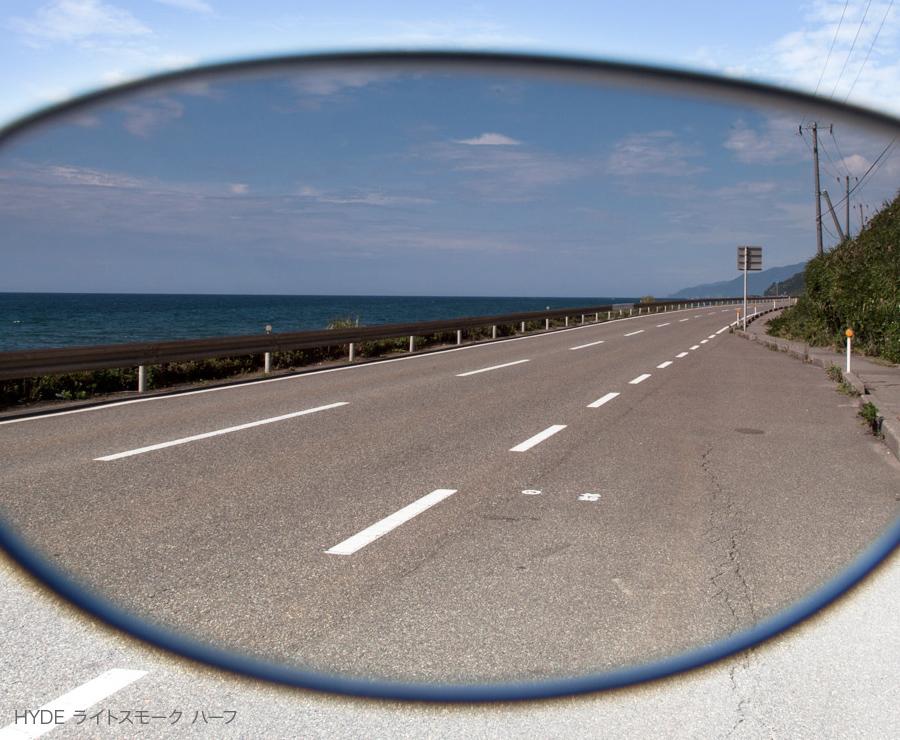 レンズカラー:HYDE ライトスモーク ハーフの見え方
