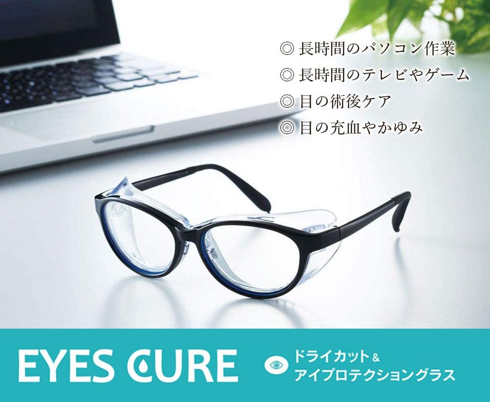 eyecure