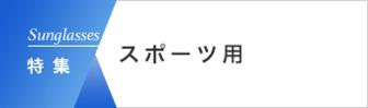 特集> スポーツ用サングラス