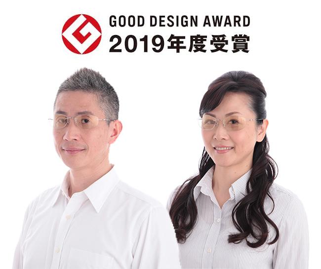 グッドデザイン賞2019受賞