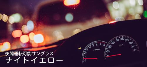 夜間運転可能 ドライブ用グラス