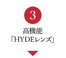 3 高性能HYDEレンズ