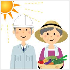 農業、工事の人