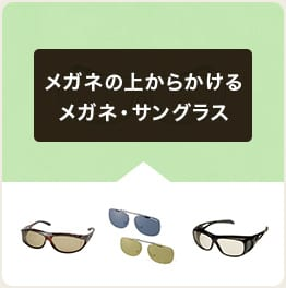 メガネの上からかけるメガネ・サングラス
