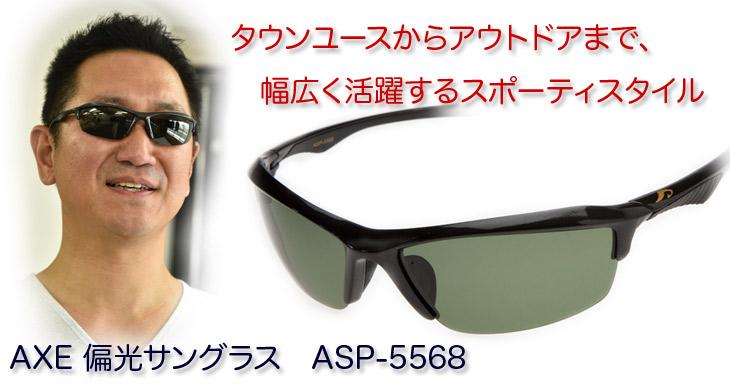 偏光サングラスASP5568