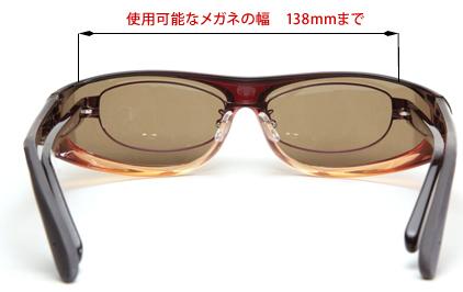 インナーメガネのサイズ