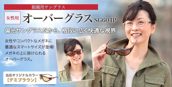 オーバーグラスSG604P 偏光サングラスだから、格段に広く快適な視界