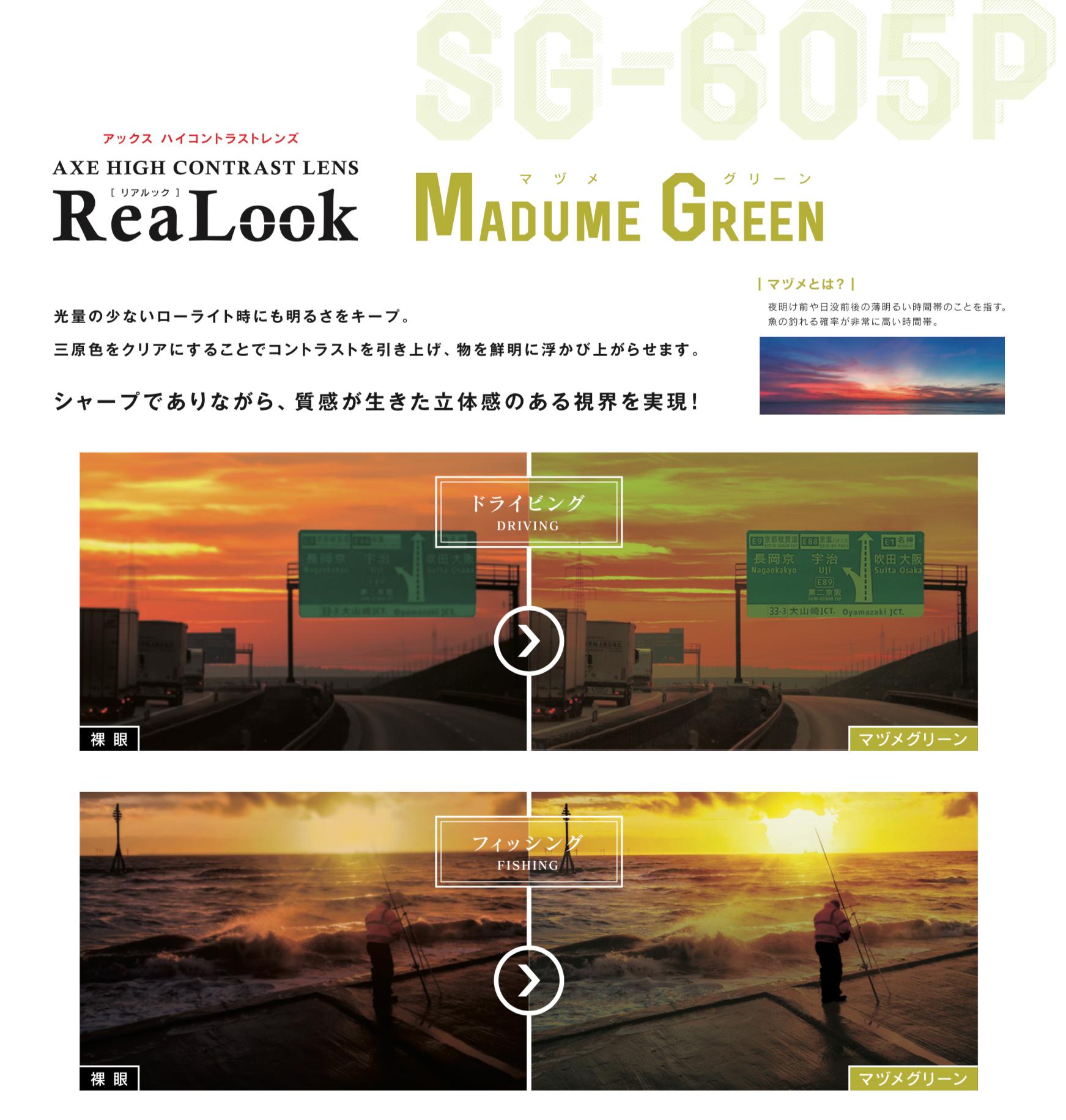オーバーサングラス AXE SG605P-LBR MG マヅメグリーン