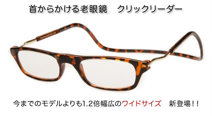 首から掛ける老眼鏡 クリックコンパクト