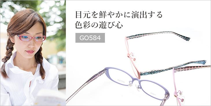 女性向け PC・スマホ用 老眼鏡 GO584
