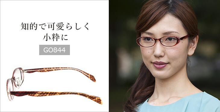 女性向け PC・スマホ用 老眼鏡 GO844