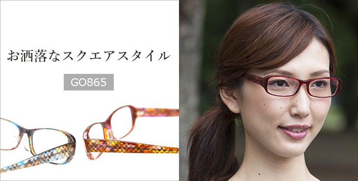 女性向け PC・スマホ用 老眼鏡 GO865