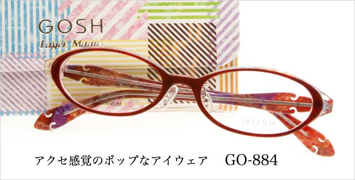 女性向け PC・スマホ用 老眼鏡 GO884