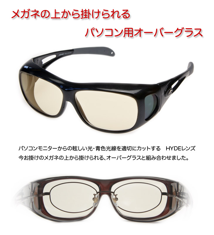 メガネの上からかけられるパソコン用オーバーグラス
