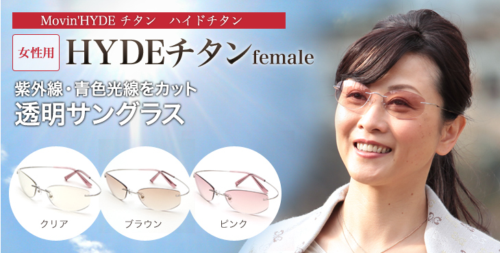 HYDE ハイドチタン female(女性用)紫外線・青色光線をカット
