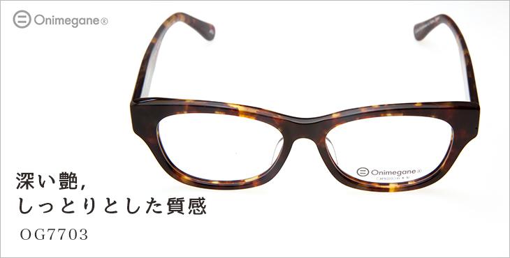 男性向け PC・スマホ用 老眼鏡 OG7703