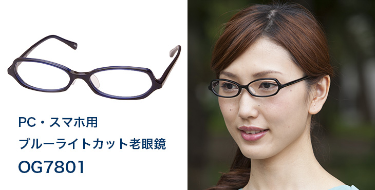 女性向け PC・スマホ用 老眼鏡 OG7801