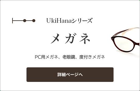 UkiHanaシリーズ・メガネ詳細ページへ