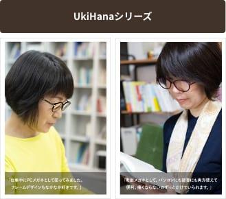 UkiHanaシリーズ