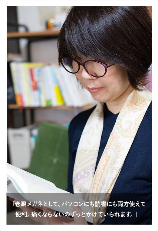 「老眼メガネとして、パソコンにも読書にも両方使えて便利。痛くならないのずっとかけていられます。」