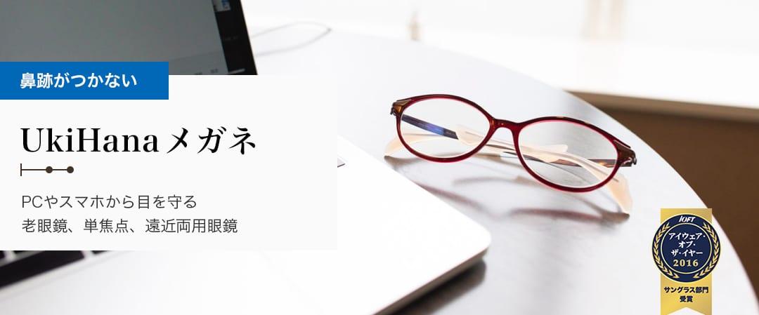 Ukihanaメガネ PCやスマホから目を守る 老眼鏡、単焦点。遠近両用メガネ