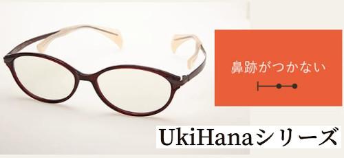 鼻に跡がつかないメガネ UkiHanaシリーズ